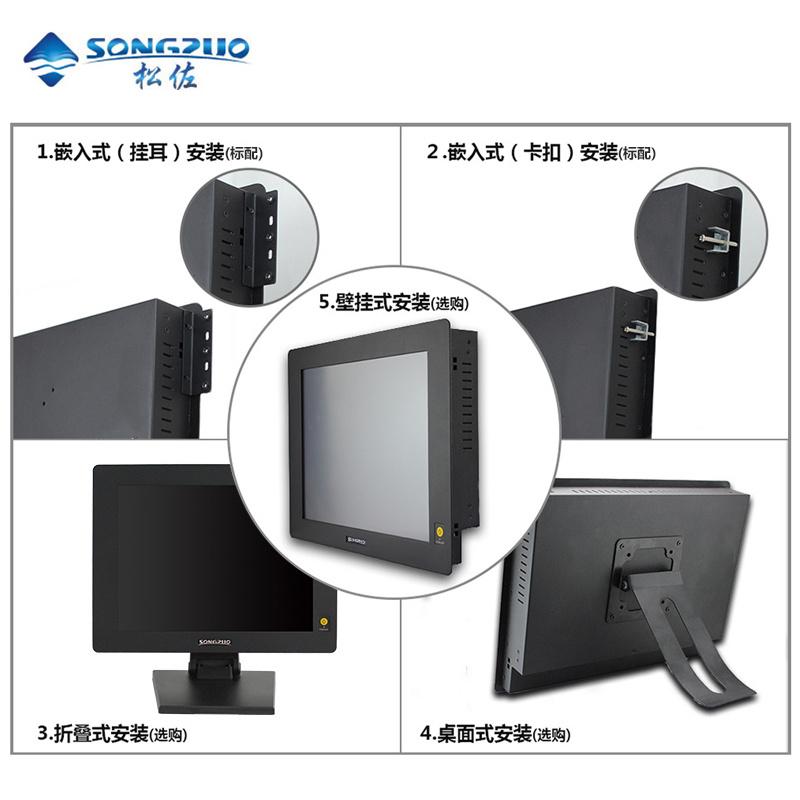 松佐10.4寸工业一体机触摸工控平板一体化电脑