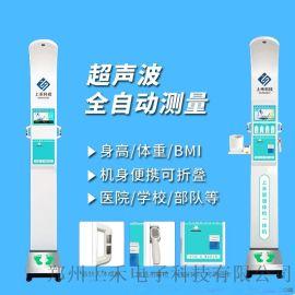 便携式超声波体检机 身高体重血压脉搏体温脂肪测量仪