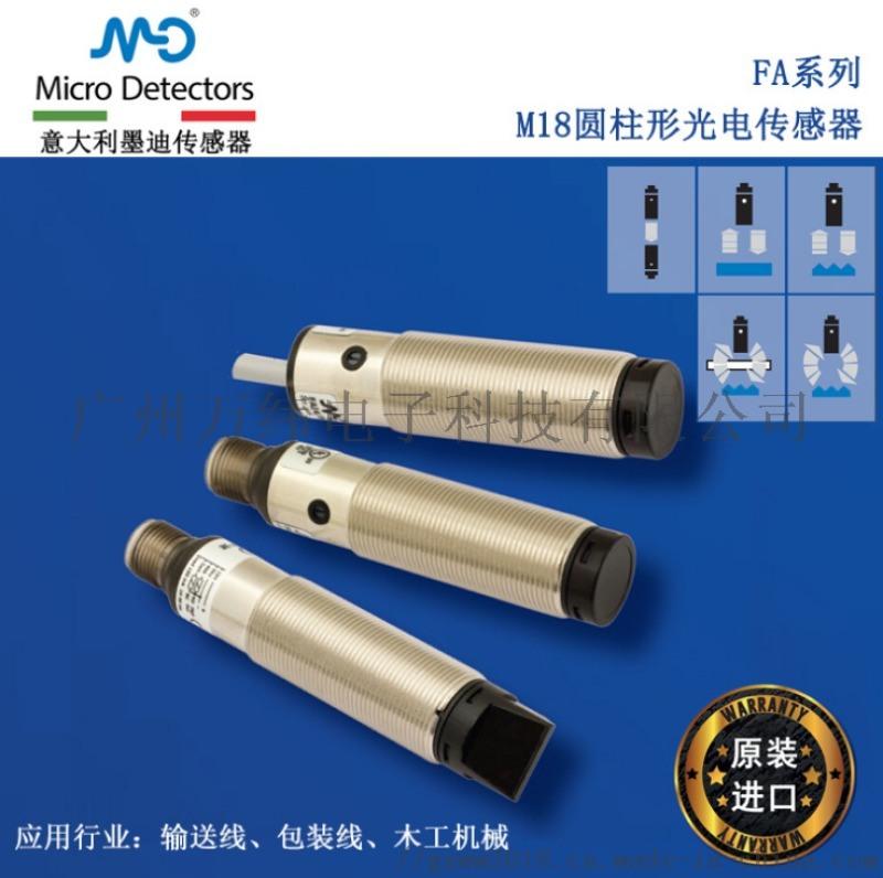 M18光电传感器DC FA系列FAI7/BN-1A