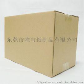 瓦楞 牛皮纸箱 食品纸箱生产厂家东莞唯宝