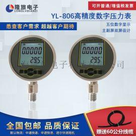 YL-806高精度数字压力表
