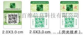 防伪标签定制 广州防伪标签 隐形防伪标签