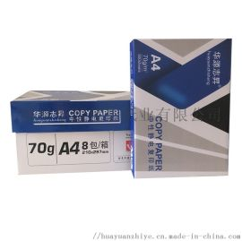 a3a4打印复印白纸70g80g激光喷墨打印