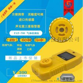 甲醛气体检测仪,便携式气体检测仪**检测携带更方便