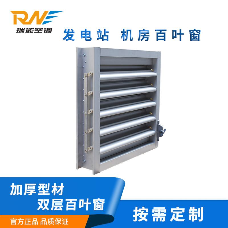 瑞能定制铝合金可调百叶窗 集装箱电动百叶窗