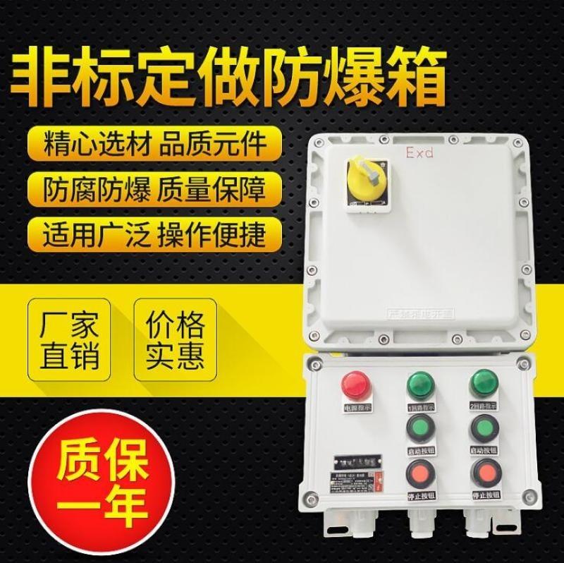 【隆業工業】防爆電源插座箱防爆檢修電源插座箱