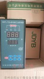 现货直销:二维混合机控制器、混合机专用、智能控制器、仪器仪表
