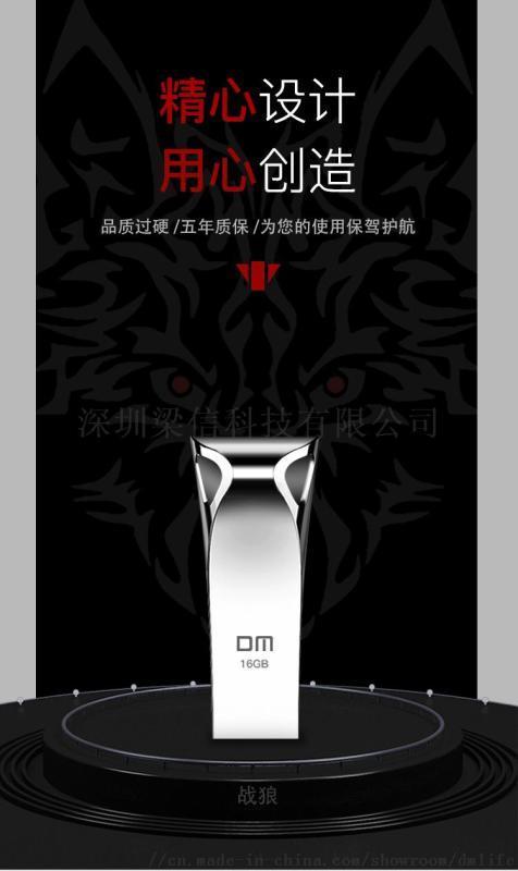 DM 16G USB2.0锌合金U盘存储器