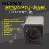 SONY索尼正品行貨 FCB-CX490EP數位一體化標清彩色監控攝像機