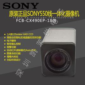 SONY索尼**行货 FCB-CX490EP数字一体化标清彩色监控摄像机