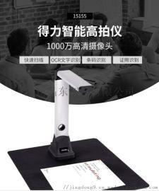 得力15155智能高拍仪1000万像素快速扫面