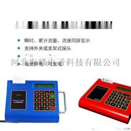 济南便携式超声波流量计厂家