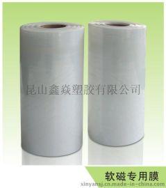SE20450磁性材料塑封膜 SE20610软磁贴体膜