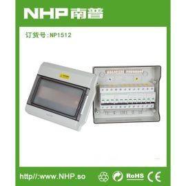 NP1512 12回路 断路器保护透明防水配电箱 IP65