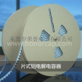 厂家直销RVT UT系列47UF 6.3V 5*5.4 贴片铝电解电容