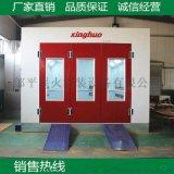 远红外电加热汽车喷烤漆房 标准烤漆房 支持定制