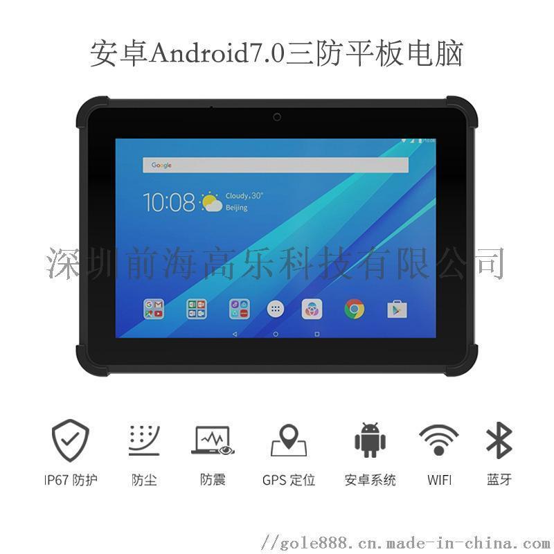 8寸安卓三防平板 带hdmi接口的平板电脑
