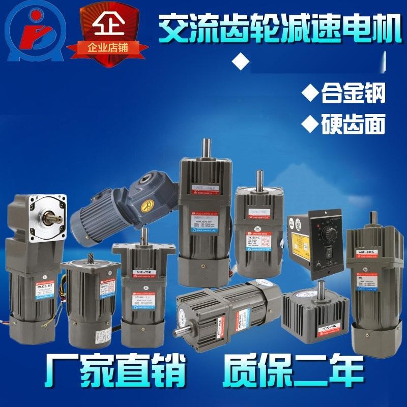 东元小型交流齿轮减速定速电机5I120GU-C