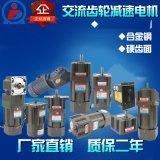 東元小型交流齒輪減速定速電機5I120GU-C