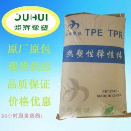 食品级TPE材料注塑级TPE玩具