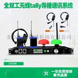 無線導播通話系統 高端無線Tally燈 一拖四