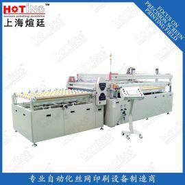 全自动丝印机 汽车玻璃丝印机 彩晶玻璃印刷机