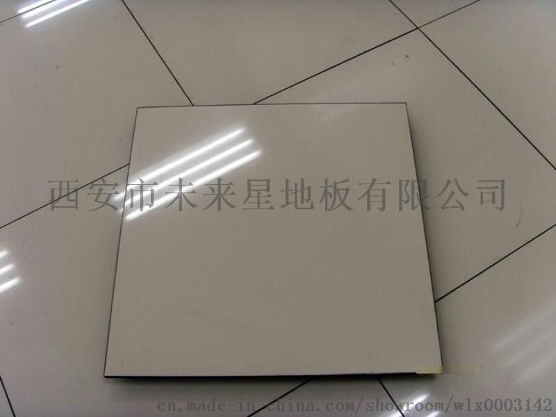 陕西陶瓷面防静电地板哪家好 PVC防静电地板质量 未来星通风地板厂家