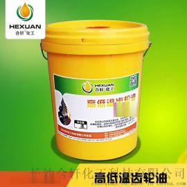 遼寧減速機齒輪油/沈陽/大連低溫齒輪油