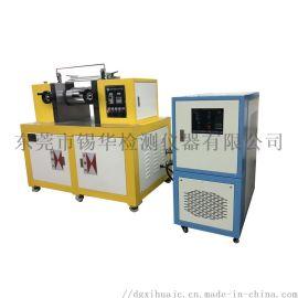 小型炼胶机、电热水冷开炼机、塑料开炼机锡华专业研发