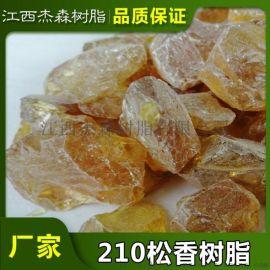 松香改性酚醛树脂//210树脂 品质保证 量大从优