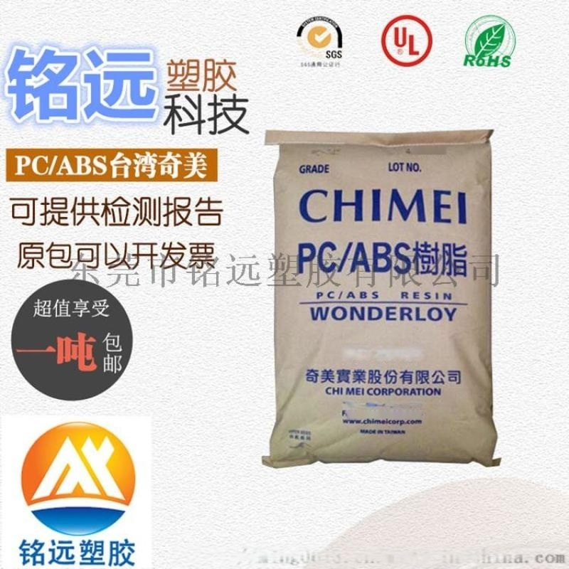 PC/ABS 塑料合金 台湾奇美PC-365
