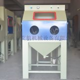 中山喷砂机 箱式环保手动喷砂机