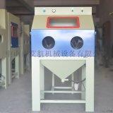 中山噴砂機 箱式環保手動噴砂機