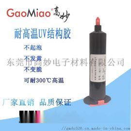 东莞供应耐高温UV结构胶**的服务专业的技术