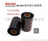 Ricoh理光混合基碳带B110A 110*300