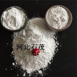 石茂直銷輕質碳酸鈣 橡膠級輕鈣粉廠家
