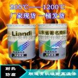 聊城廠家生產高溫漆,有機硅漆,高溫防腐塗料20kg