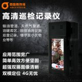 磐石C8EX防爆工业级加固便携记录仪4G高清红外夜视巡检巡更记录