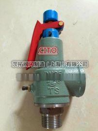 A28H-16弹簧式储气罐锅炉专用安全阀