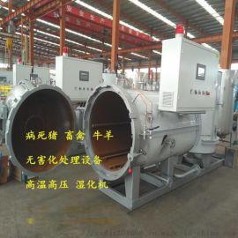 无害化处理|山东鑫正达机械|无害化处理湿化机