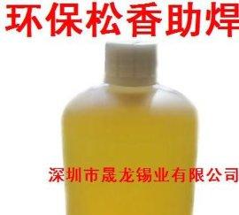 环保松香助焊剂(SL-918)