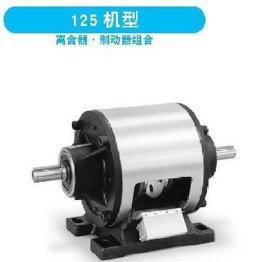 125-08-12N电磁离合器刹车器组合体