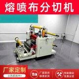 張家港廠家直銷熔噴布分切機 熔噴布分條機 n95熔噴布生產線