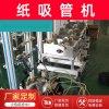 纸吸管机械设备 纸管贴标机自动环保纸吸管机