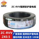 深圳市金環宇電線電纜ZC-RVV 2X0.5平方國標 護套阻燃軟電纜 家用