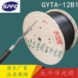太平洋12芯光缆GYTA-12B1.3 厂家直销 室外架空光缆 12芯光纤光缆
