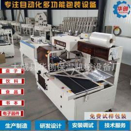厂家直销 新工艺 化妆品包装机 热收缩膜包装机 沐浴露套膜塑封机