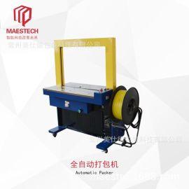 厂家直销220V全自动标准型打包机出版印刷品捆扎机pp带打包机