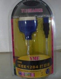 USB1284线(0116)