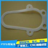 四氟墊 聚四氟乙烯墊片 PTFE墊定製加工